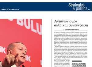 ΕΤΕΜ Strategies & Politics 20191019